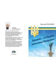 Украина – не Россия: испытание Майданом