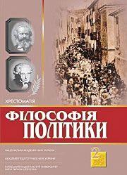 Філософія політики: Хрестоматія, том 2 (м/о)