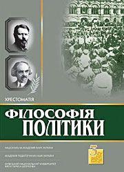 Філософія політики: Хрестоматія, том 3 (м/о)