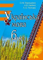 Українська мова: 6 кл.