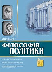 Філософія політики: Хрестоматія, том 4