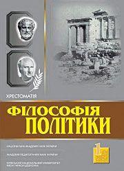 Філософія політики: Хрестоматія, том 1